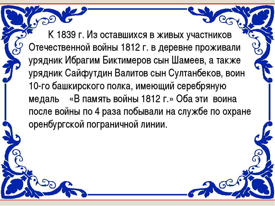 К 1839 г. Из оставшихся в живых участников Отечественной войны 1812 г. в д...
