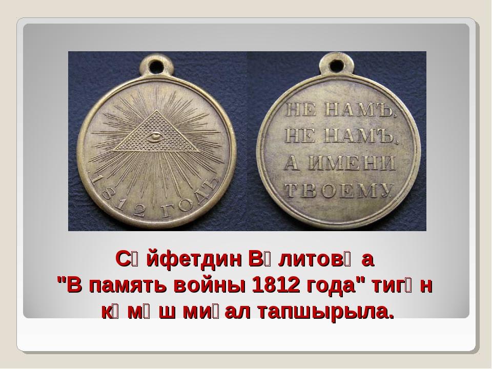 """Сәйфетдин Вәлитовҡа """"В память войны 1812 года"""" тигән көмөш миҙал тапшырыла."""