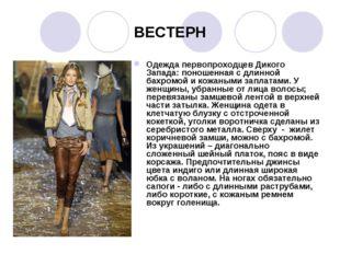 ВЕСТЕРН Одежда первопроходцев Дикого Запада: поношенная с длинной бахромой и