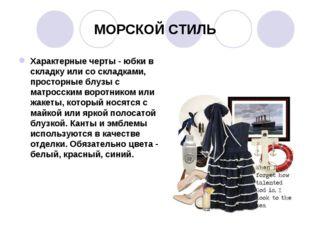 МОРСКОЙ СТИЛЬ Характерные черты - юбки в складку или со складками, просторные