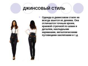 ДЖИНСОВЫЙ СТИЛЬ Одежда в джинсовом стиле не всегда шьется из денима. Она отли