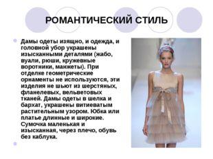 РОМАНТИЧЕСКИЙ СТИЛЬ Дамы одеты изящно, и одежда, и головной убор украшены изы