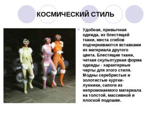 КОСМИЧЕСКИЙ СТИЛЬ Удобная, привычная одежда, из блестящей ткани, места сгибов