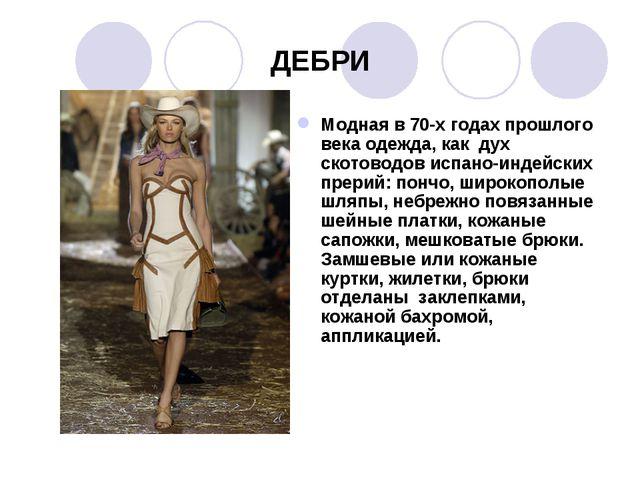 ДЕБРИ Модная в 70-х годах прошлого века одежда, как дух скотоводов испано-ин...