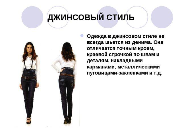 ДЖИНСОВЫЙ СТИЛЬ Одежда в джинсовом стиле не всегда шьется из денима. Она отли...