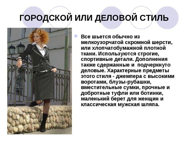ГОРОДСКОЙ ИЛИ ДЕЛОВОЙ СТИЛЬ Все шьется обычно из мелкоузорчатой скромной шерс...