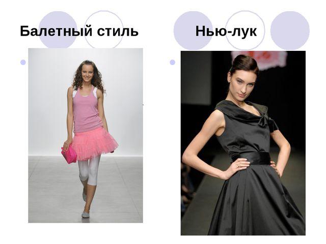 Балетный стиль Нью-лук Праздничный стиль: платья с узким, облегающим лифом пр...