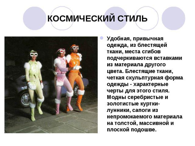 КОСМИЧЕСКИЙ СТИЛЬ Удобная, привычная одежда, из блестящей ткани, места сгибов...