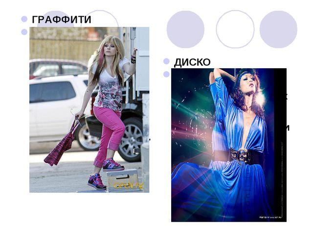 ГРАФФИТИ Это один из стилей молодежной одежды, некое продолжение поп-арта 60-...