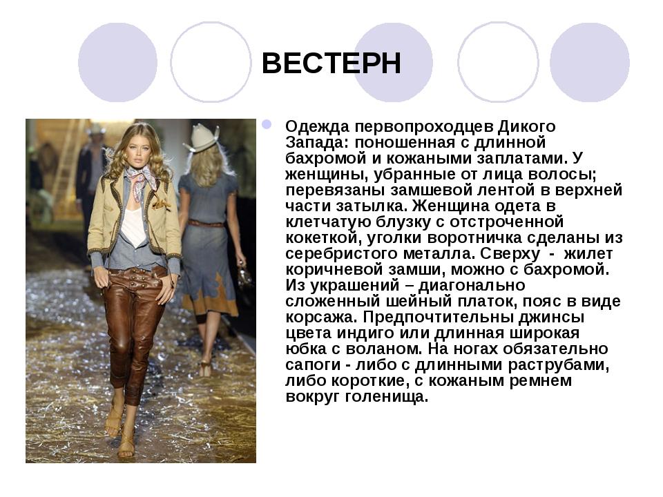 ВЕСТЕРН Одежда первопроходцев Дикого Запада: поношенная с длинной бахромой и...