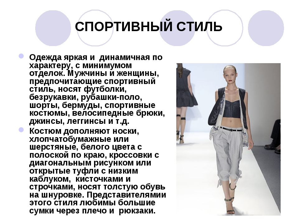 СПОРТИВНЫЙ СТИЛЬ Одежда яркая и динамичная по характеру, с минимумом отделок...