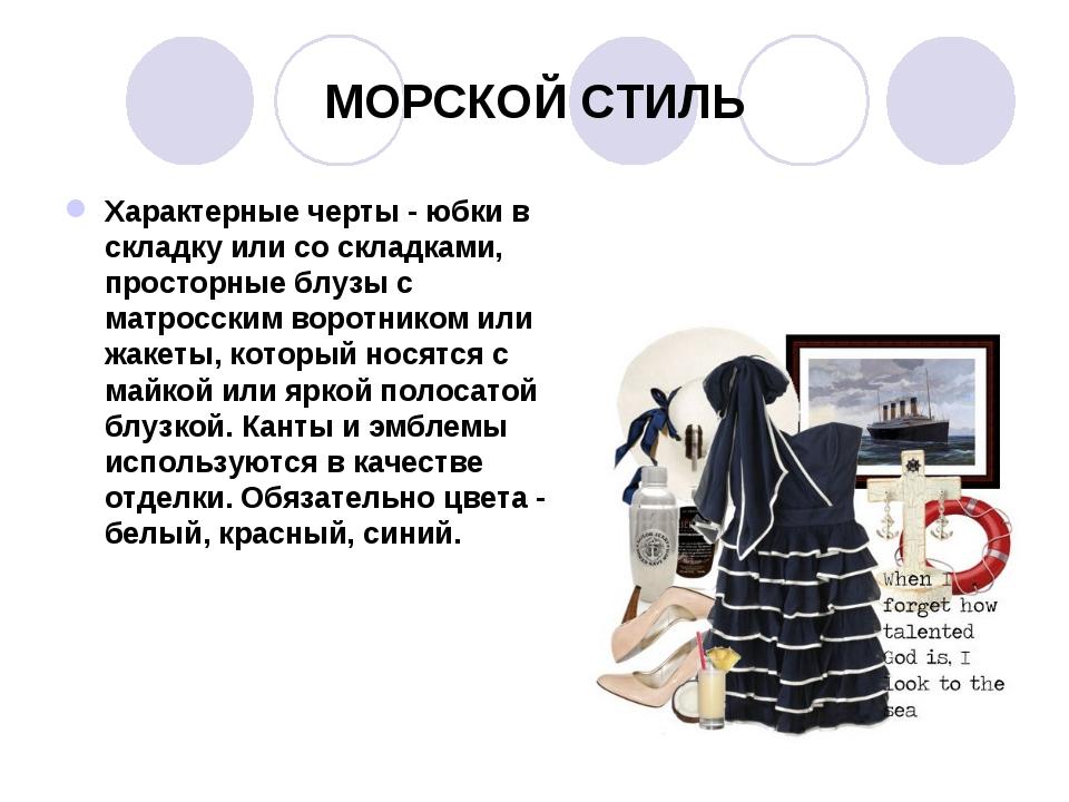 МОРСКОЙ СТИЛЬ Характерные черты - юбки в складку или со складками, просторные...