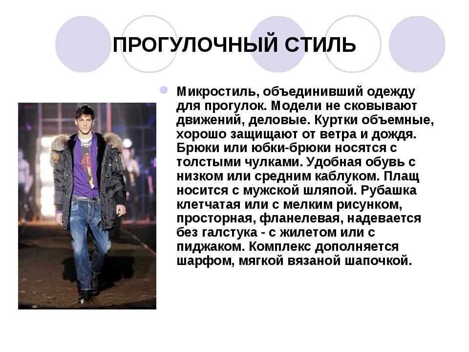 ПРОГУЛОЧНЫЙ СТИЛЬ Микростиль, объединивший одежду для прогулок. Модели не ско...