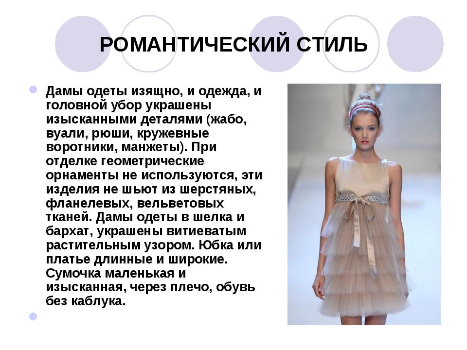 РОМАНТИЧЕСКИЙ СТИЛЬ Дамы одеты изящно, и одежда, и головной убор украшены изы...