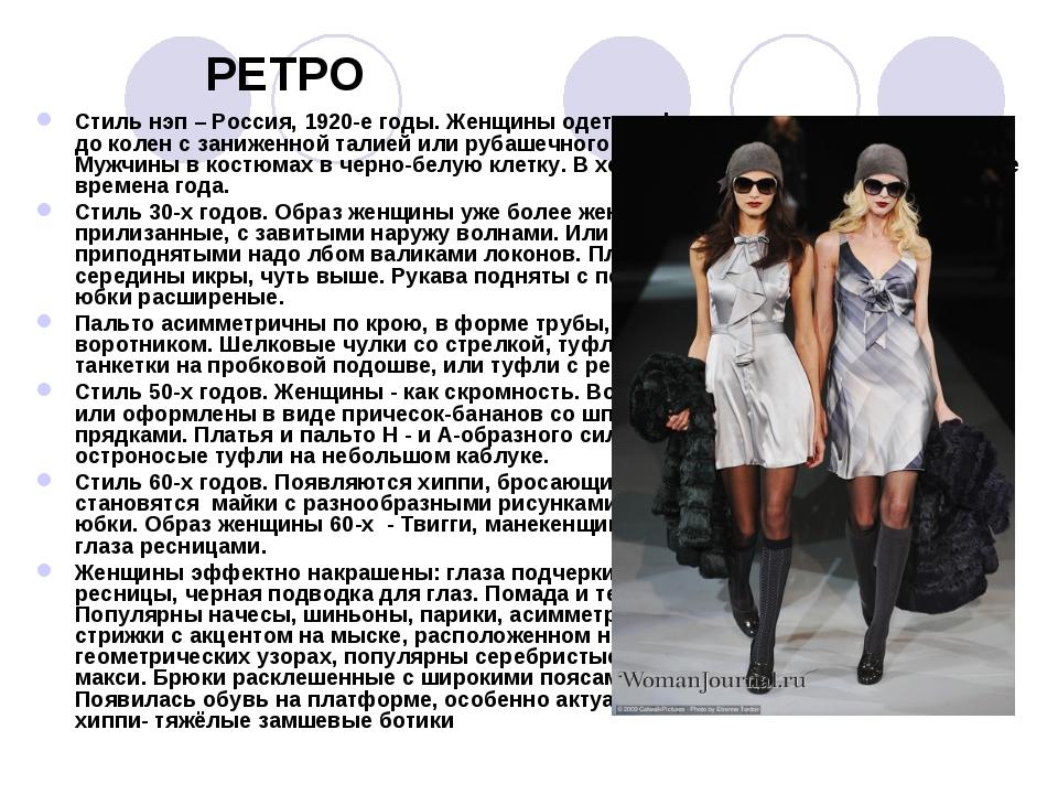 РЕТРО Стиль нэп – Россия, 1920-е годы. Женщины одеты в фильдеперсовые чулки,...