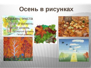 Осень в рисунках