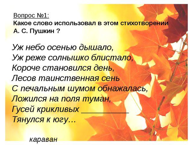 Вопрос №1: Какое слово использовал в этом стихотворении А. С. Пушкин ? Уж не...