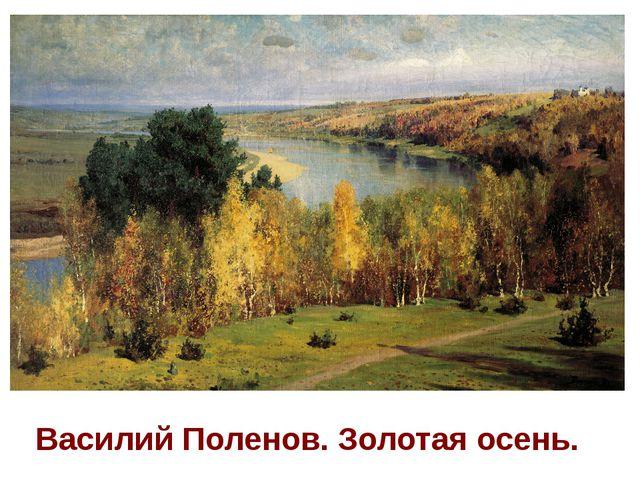 Василий Поленов. Золотая осень.