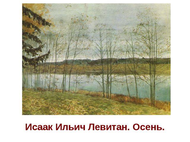 Исаак Ильич Левитан. Осень.