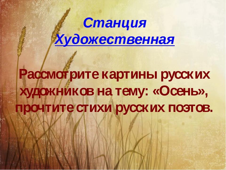 Станция Художественная Рассмотрите картины русских художников на тему: «Осень...