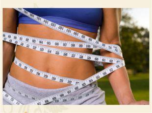 Определимся с мерками Мерки – это основные размеры фигуры человека, полученн