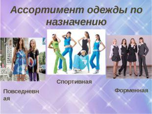 Ассортимент одежды по назначению Повседневная Форменная Спортивная
