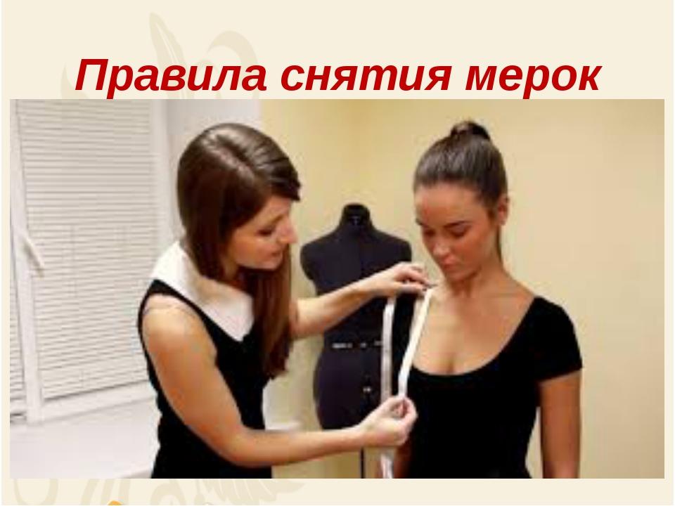 Правила снятия мерок Мерки снимают по правой стороне фигуры. Одежда у модели...