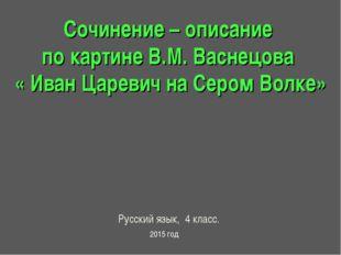 Сочинение – описание по картине В.М. Васнецова « Иван Царевич на Сером Волке»