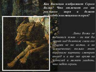 Лапы Волка не касаются земли – он как бы летит над болотом; глаза его похожи