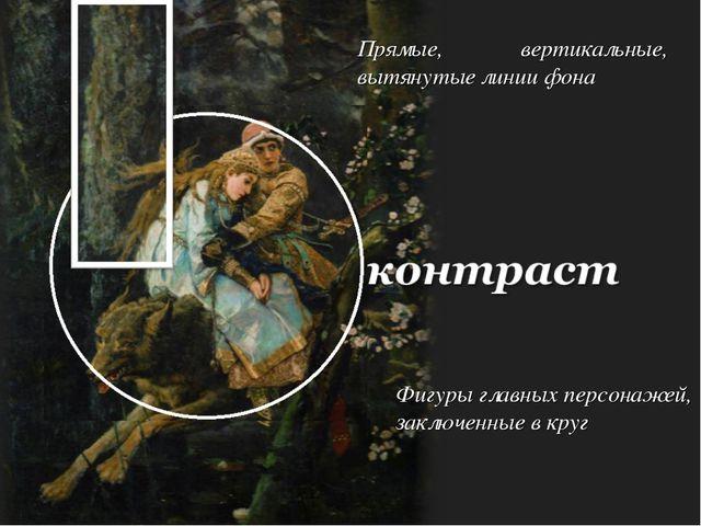 контраст Фигуры главных персонажей, заключенные в круг Прямые, вертикальные,...