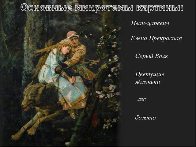 Иван-царевич Елена Прекрасная Серый Волк Цветущие яблоньки лес болото
