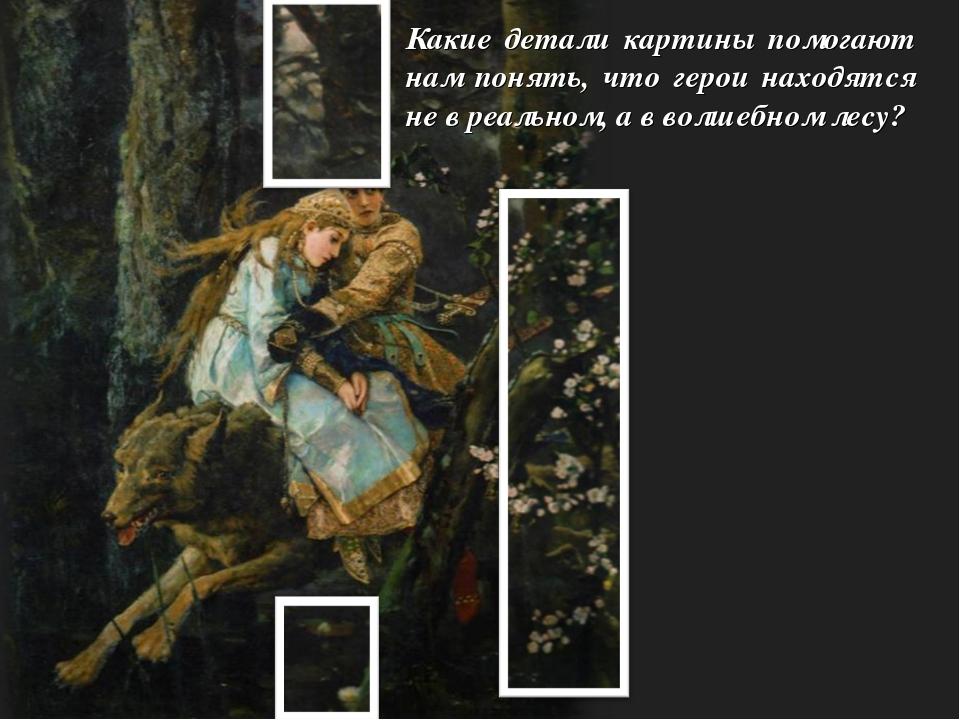 Какие детали картины помогают нам понять, что герои находятся не в реальном,...
