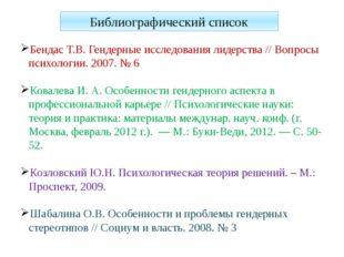 Библиографический список Бендас Т.В. Гендерные исследования лидерства // Вопр