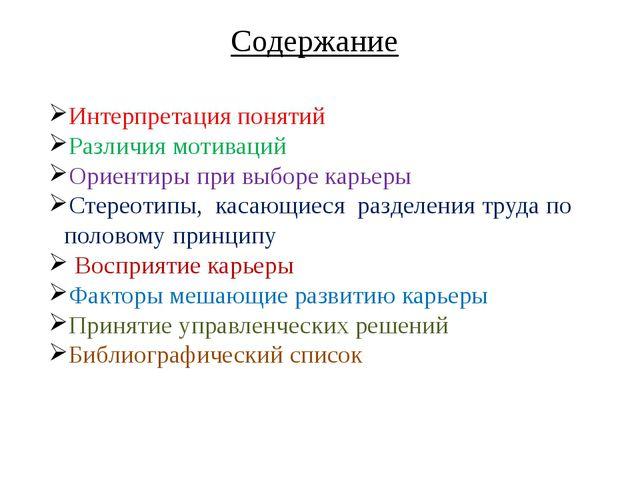 Содержание Интерпретация понятий Различия мотиваций Ориентиры при выборе карь...