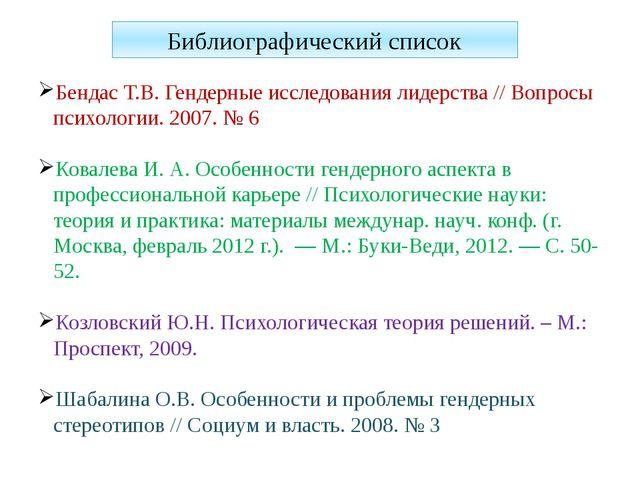 Библиографический список Бендас Т.В. Гендерные исследования лидерства // Вопр...