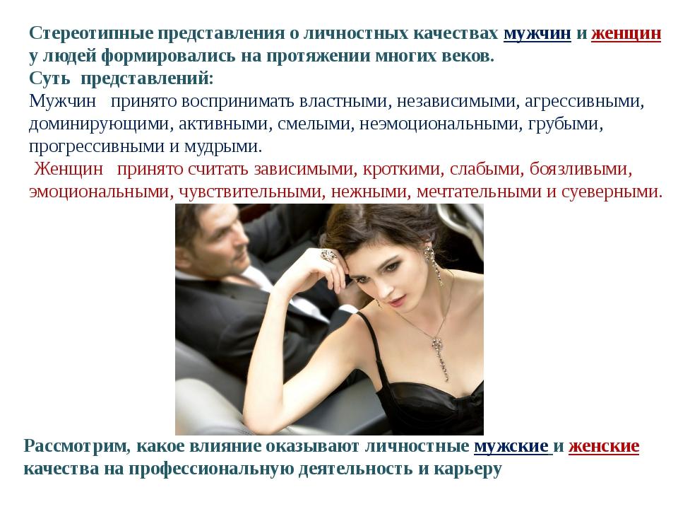 Стереотипные представления о личностных качествах мужчин и женщин у людей фор...