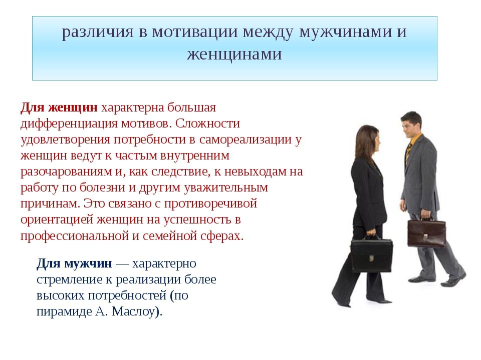 различия в мотивации между мужчинами и женщинами Для женщин характерна больша...