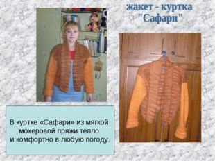 В куртке «Сафари» из мягкой мохеровой пряжи тепло и комфортно в любую погоду.