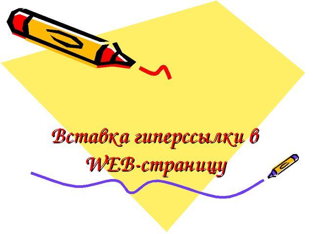 Вставка гиперссылки в WEB-страницу