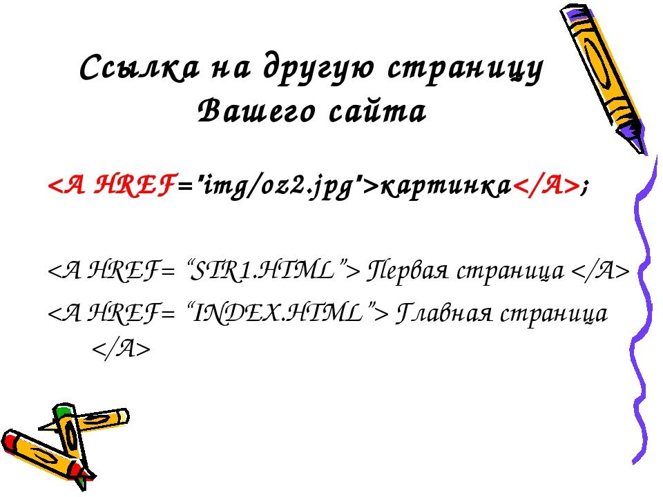 Ссылка на другую страницу Вашего сайта картинка;  Первая страница   Главная с...
