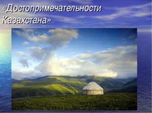 «Достопримечательности Казахстана»