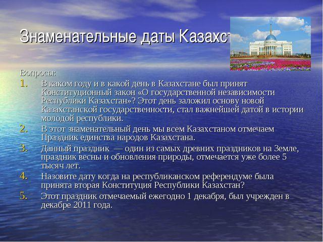 Знаменательные даты Казахстана Вопросы: В каком году и в какой день в Казахст...