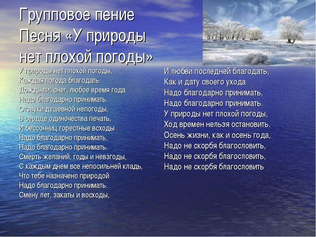 Групповое пение Песня «У природы нет плохой погоды» У природы нет плохой пого...