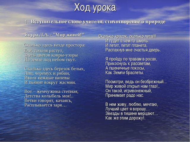 Ход урока 1. Вступительное слово учителя, стихотворение о природе Яцура Л.А....