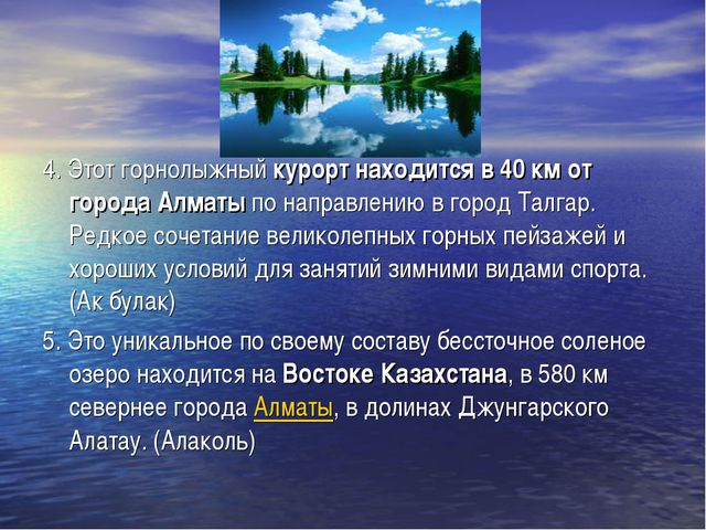 4. Этот горнолыжныйкурорт находится в 40 км от города Алматыпо направлению...