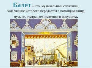 Балет – это музыкальный спектакль, содержание которого передается с помощью т