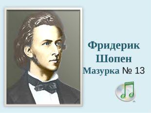 Фридерик Шопен Мазурка № 13