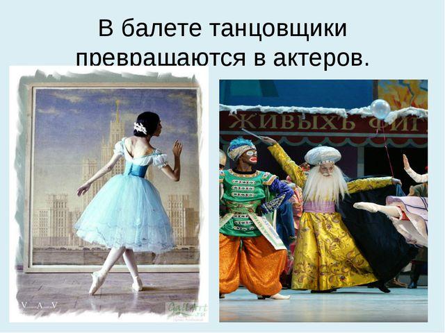 В балете танцовщики превращаются в актеров.