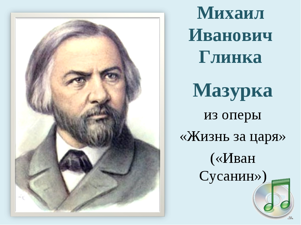 Михаил Иванович Глинка Мазурка из оперы «Жизнь за царя» («Иван Сусанин»)