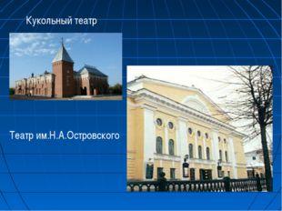 Кукольный театр Театр им.Н.А.Островского